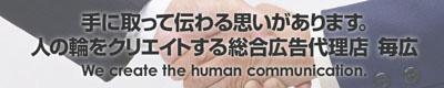 大阪府堺の広告代理店|株式会社 毎広